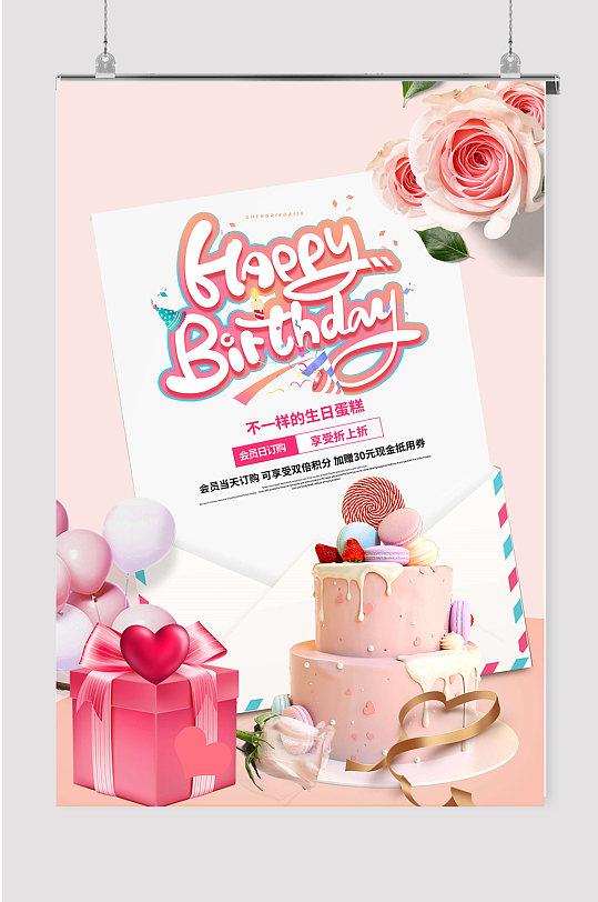 生日派对邀请函海报-众图网