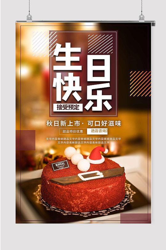 生日快乐蛋糕宴会海报-众图网