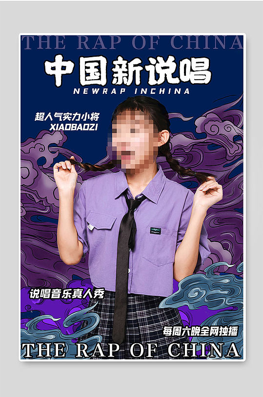 潮流音乐派对中国新说唱-众图网
