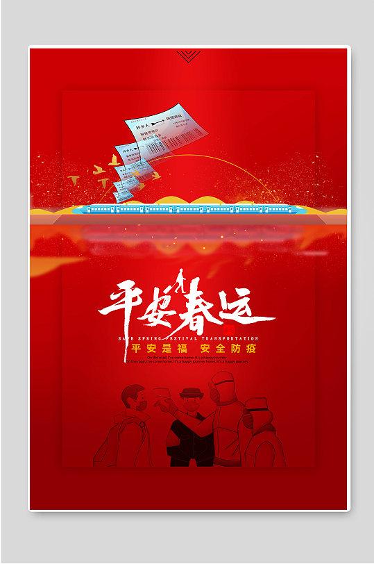 平安春运安全防疫宣传海报-众图网