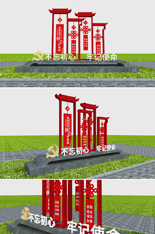 中式中国结核心价值观户外雕塑-众图网