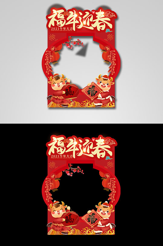 灯笼福牛迎春牛年新年春节拍照框 留影区-众图网