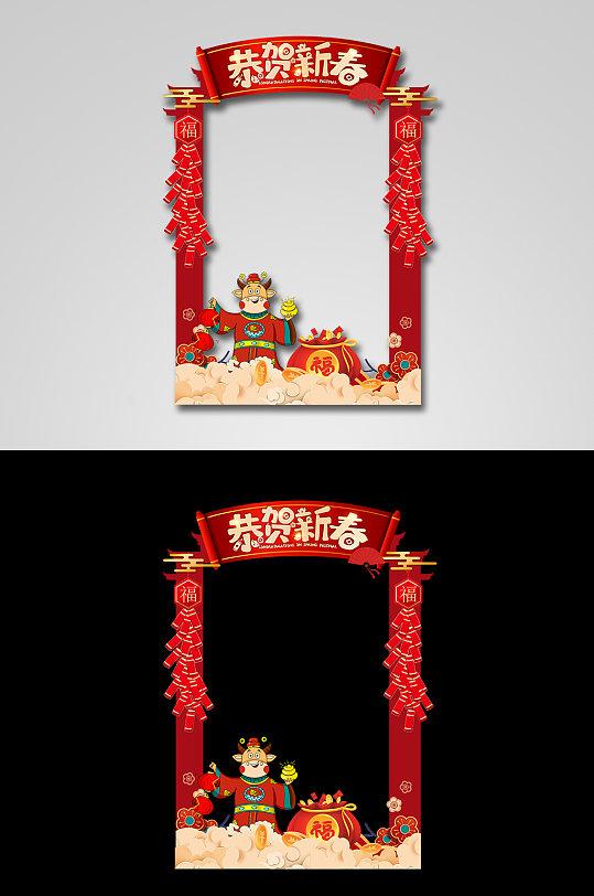 恭贺新春新年春节牛年拍照框-众图网