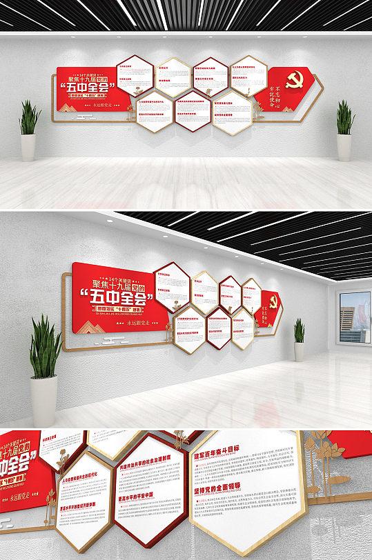 红色简约十九届五中全会党建文化墙-众图网
