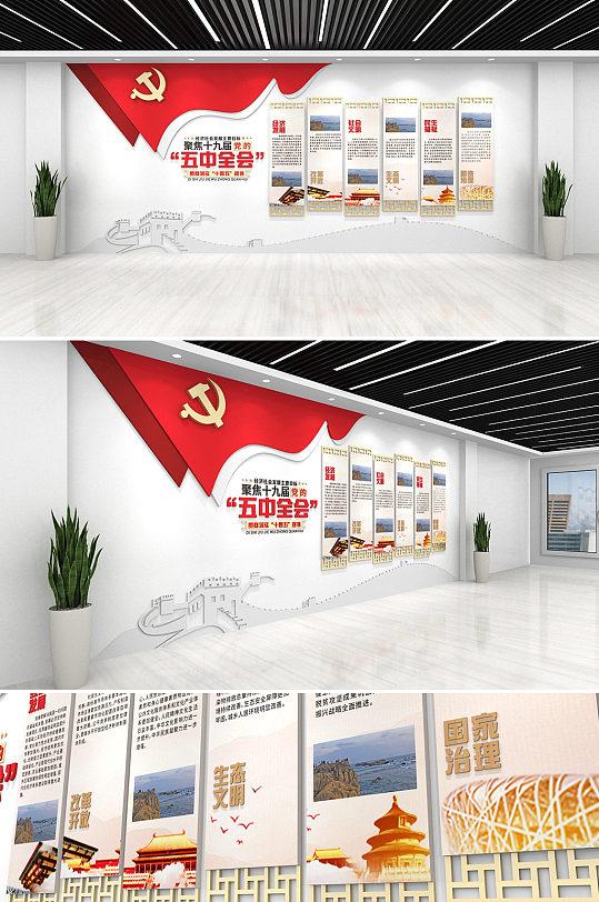 现代大气党建五中全会文化墙-众图网