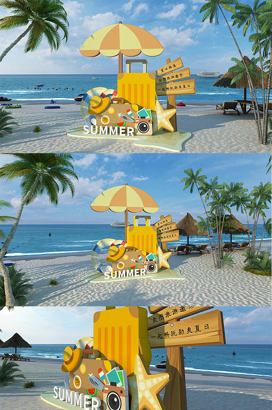 夏天海边旅游度假促销商业夏季美陈 网红拍照墙-众图网