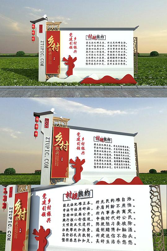 新农村户外景观户外宣传栏
