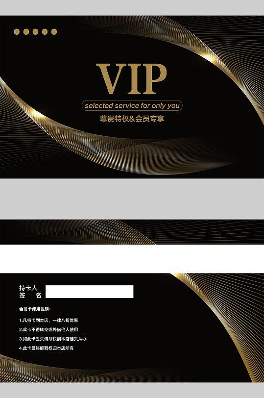 黑金商务线条VIP会员卡-众图网