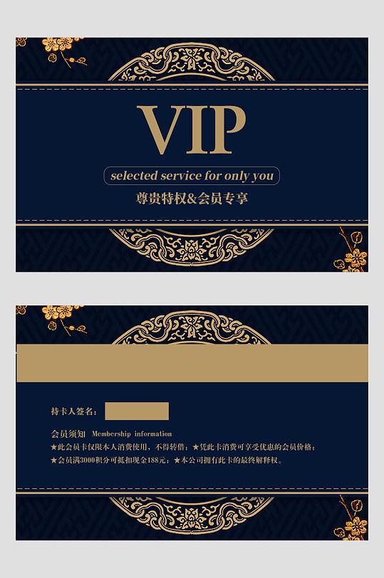 时尚底纹VIP会员卡模板-众图网