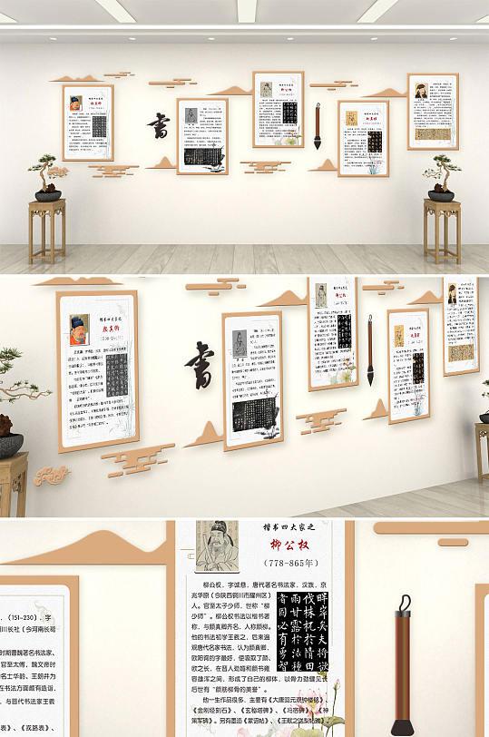 简约木纹书法校园文化墙-众图网