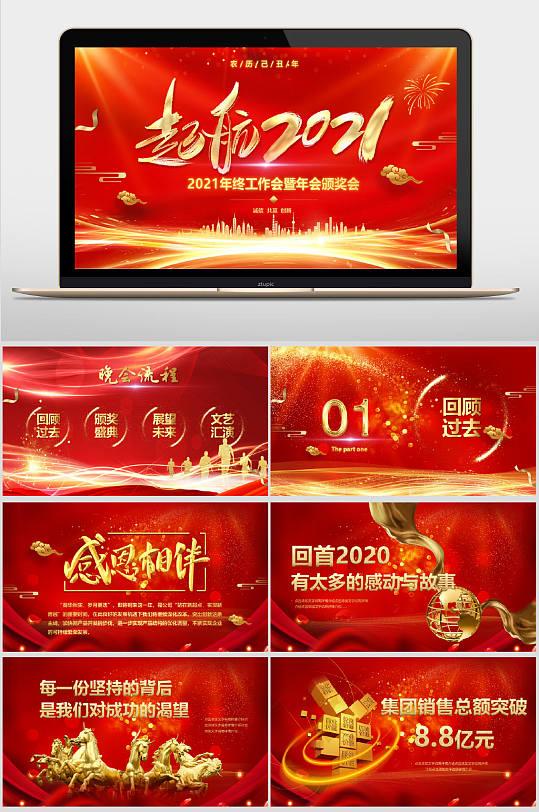 红金2021企业年会颁奖典礼晚会PPT-众图网