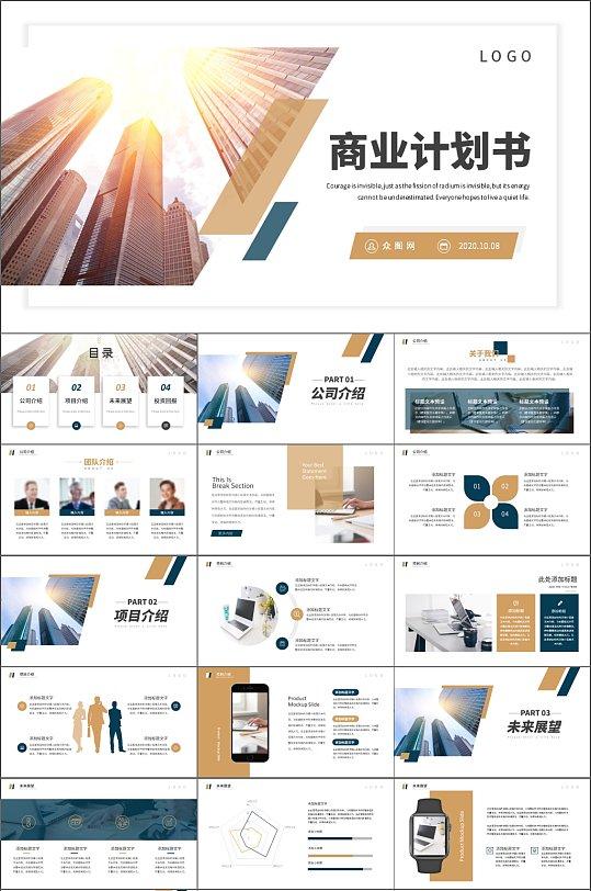 创业项目策划书 商业计划书PPT模板
