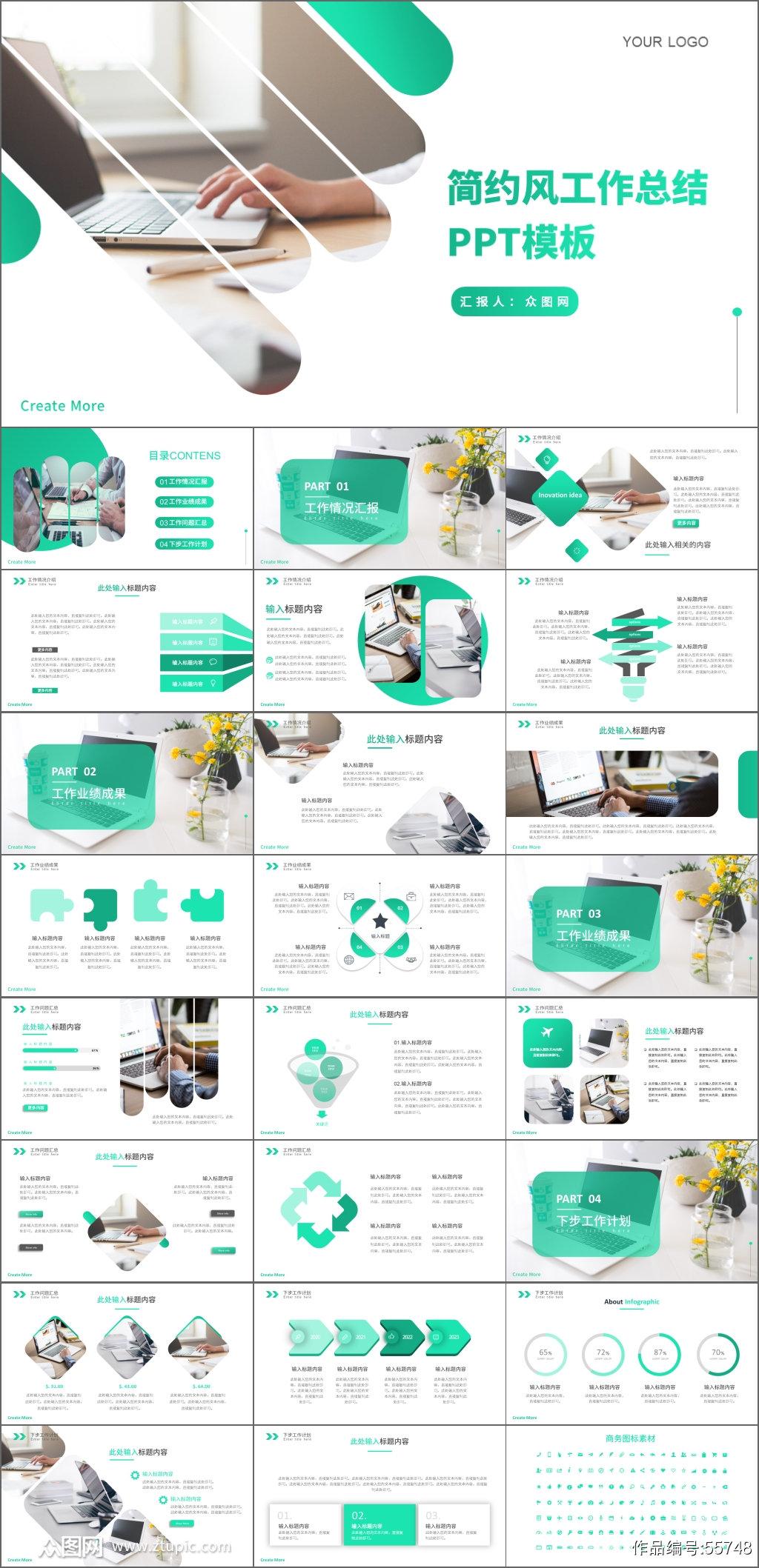 绿色工作总结PPT模板素材