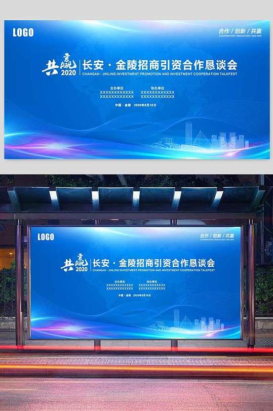 蓝色大气招商合作展板背景-众图网
