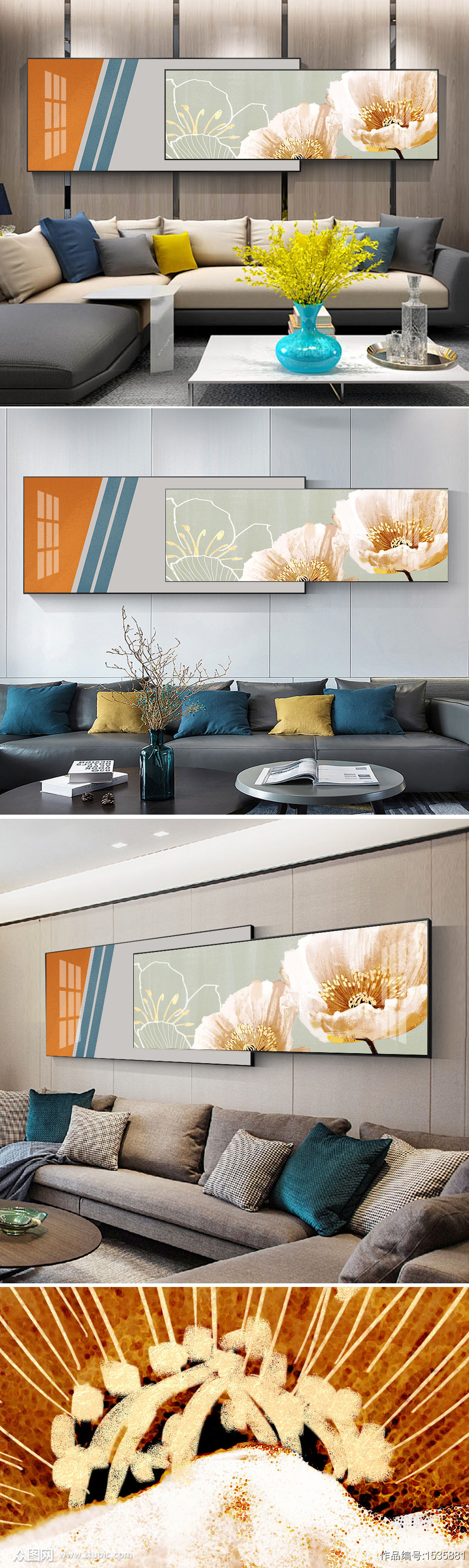 现代轻奢爱马仕橙抽象线条花朵组合装饰画素材