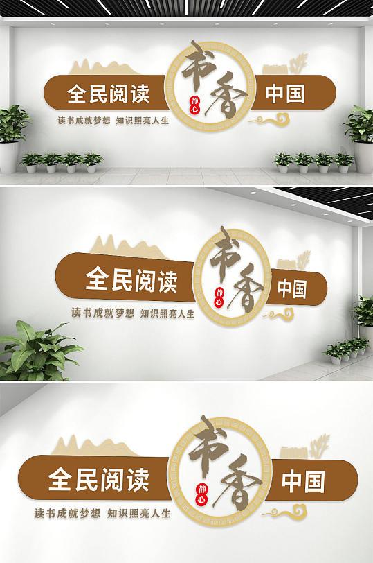 中式校园全民阅读读书职工书屋文化墙-众图网