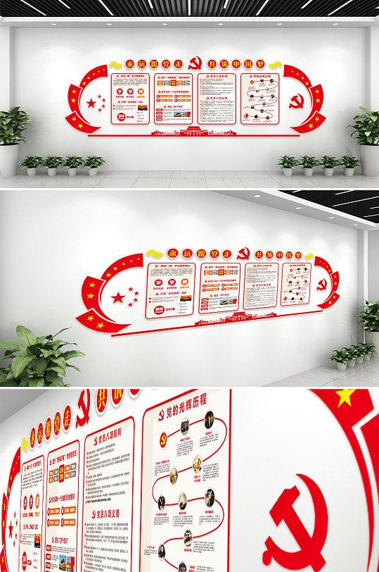 永远跟党走共筑中国梦文化墙-众图网