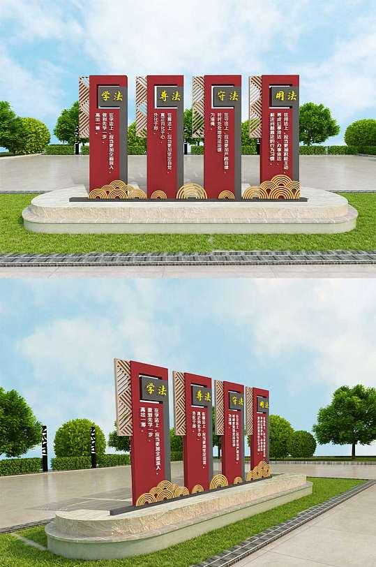 户外法治文化公园红色雕塑导视-众图网