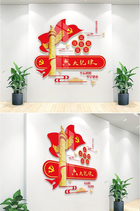 党员六大纪律廉政文化设计墙-众图网