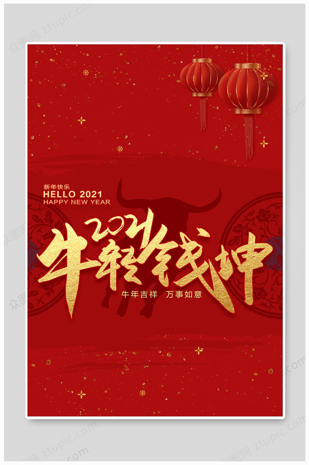 简约大气ppt背景_2021扭转乾坤喜庆红色大气海报背景设计-海报素材下载-众图网