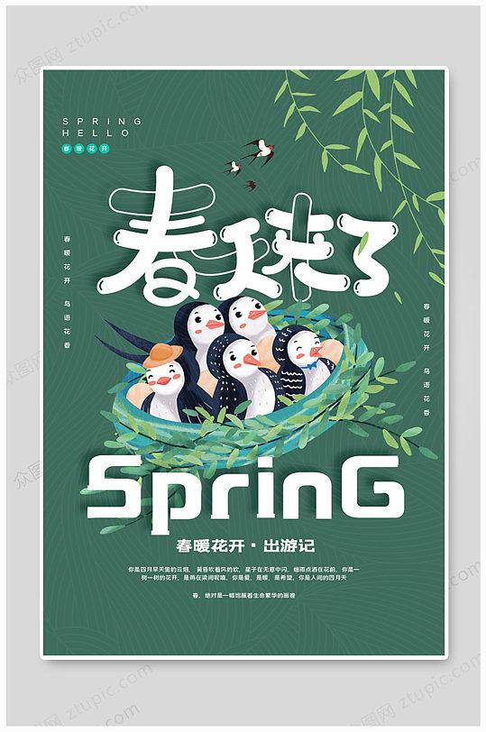 春天了绿色清新海报 春天的装扮 春天来了-众图网