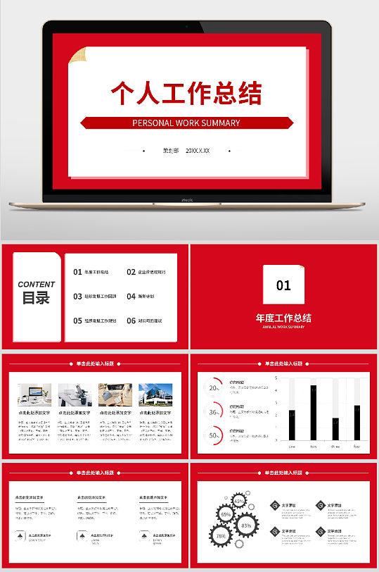红色简约个人工作总结汇报PPT模板-众图网