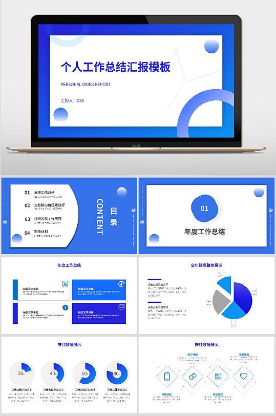 渐变蓝商务个人工作总结汇报PPT模板-众图网