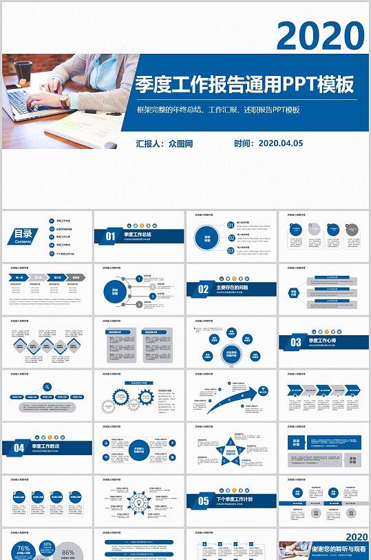 述职报告工作总结PPT模板-众图网