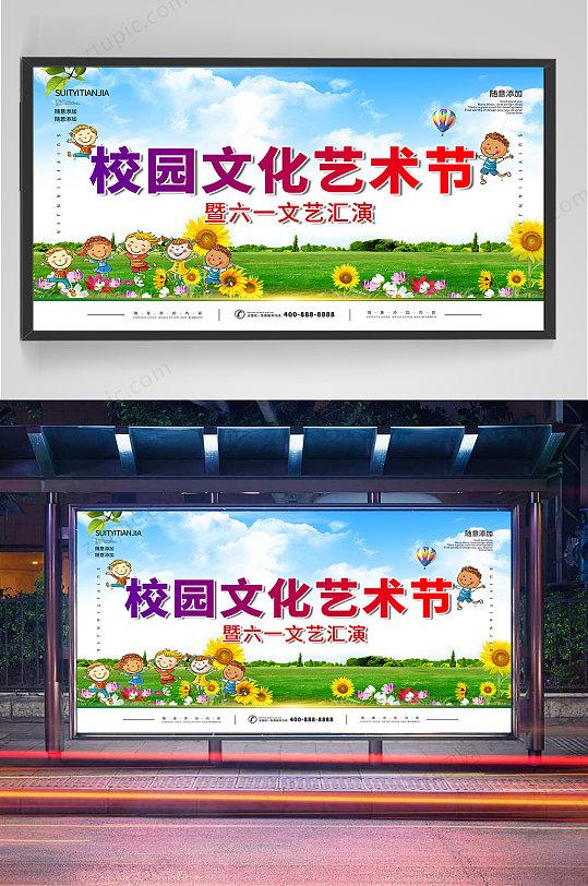 大气校园文化艺术节校园文化活动展板展架-众图网