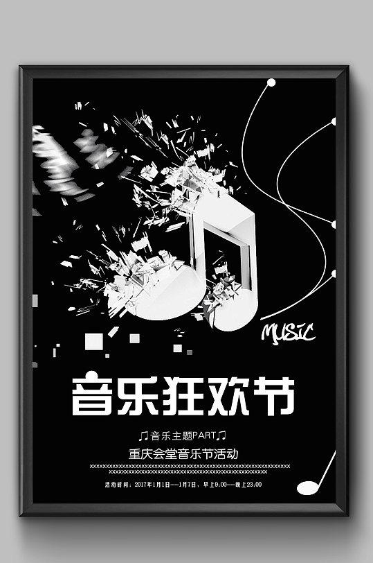 黑色大气音乐狂欢节海报-众图网