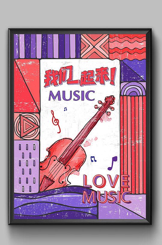 摇滚音乐创意海报-众图网