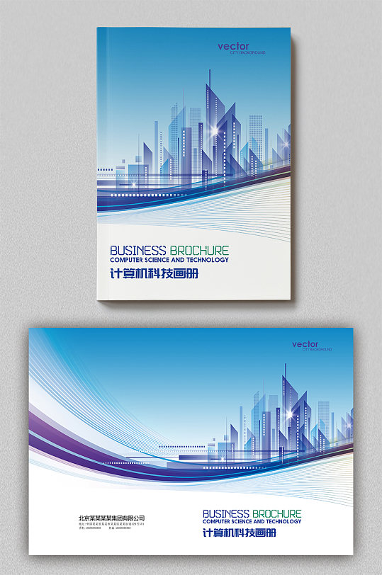 蓝色大气简约几何线条企业画册封面