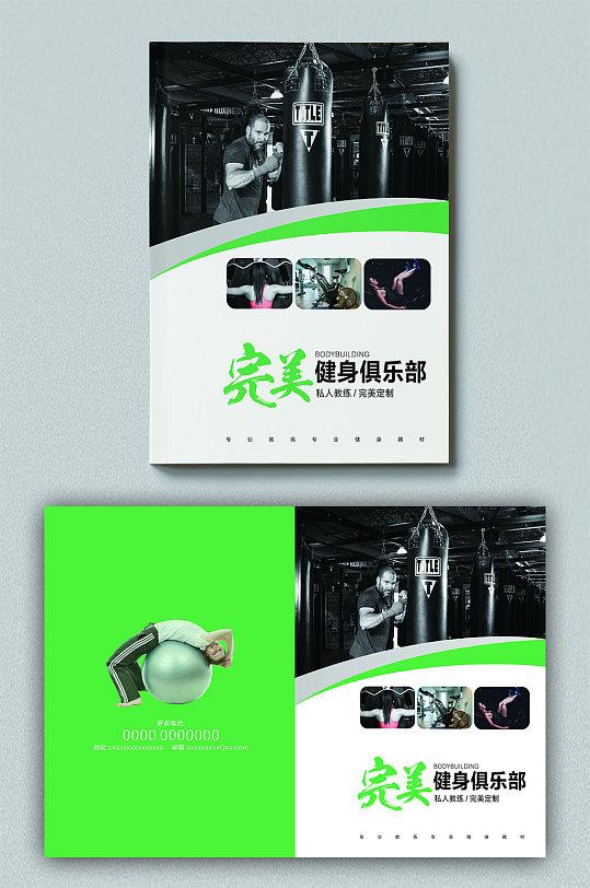 绿色大气简约画册封面-众图网