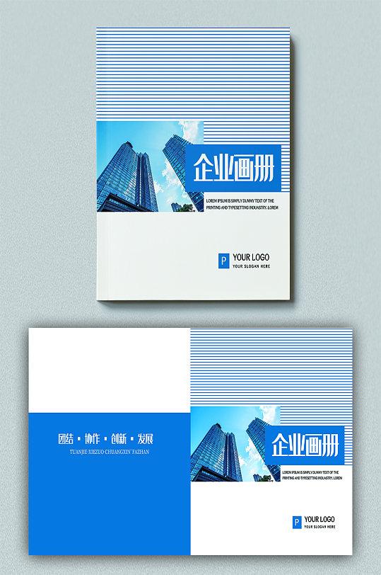 蓝色大气简约画册封面-众图网