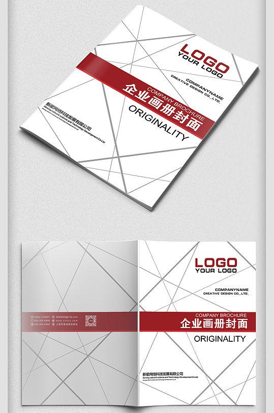 红色大气简约企业画册封面封底-众图网