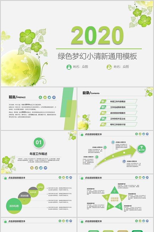 绿色梦幻小清新工作总结PPT模板-众图网