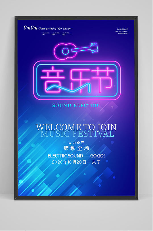 炫酷渐变音乐节音乐娱乐创意海报-众图网