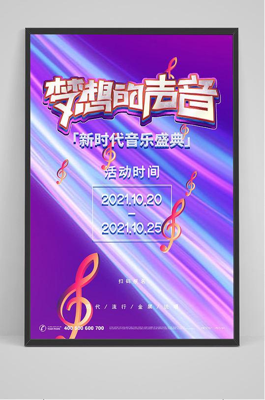 炫酷光效科技梦想的声音音乐娱乐创意海报-众图网