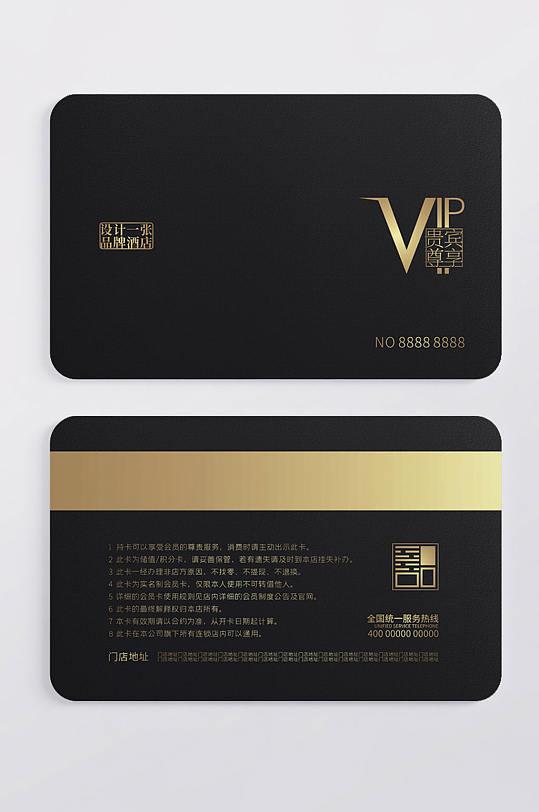 简约酒店贵宾卡会员卡储值卡折扣卡VIP卡