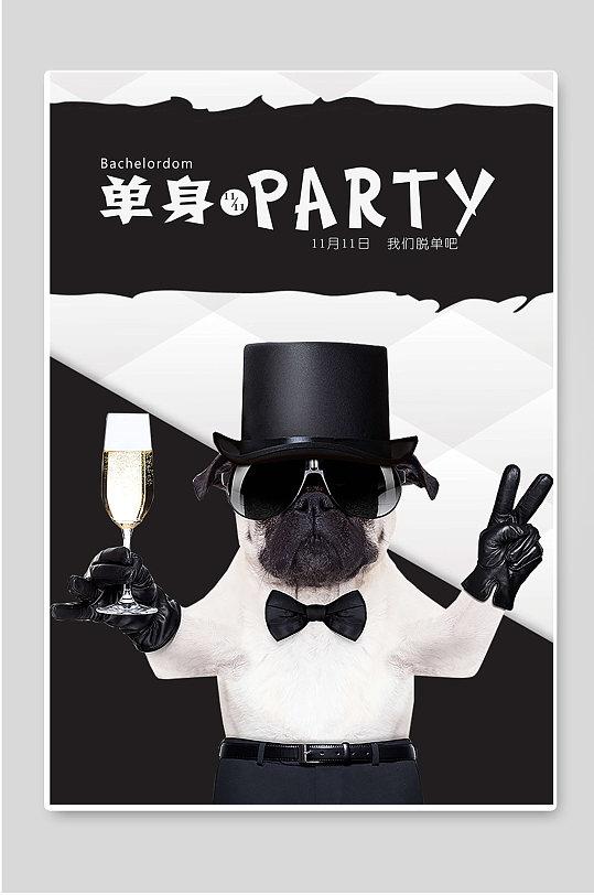 单身派对11.11脱单吧-众图网