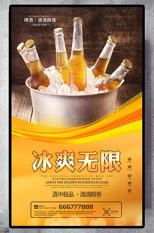 冰爽无限啤酒挂画啤酒海报-众图网