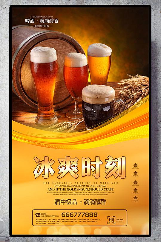 冰爽时刻啤酒挂画啤酒海报-众图网