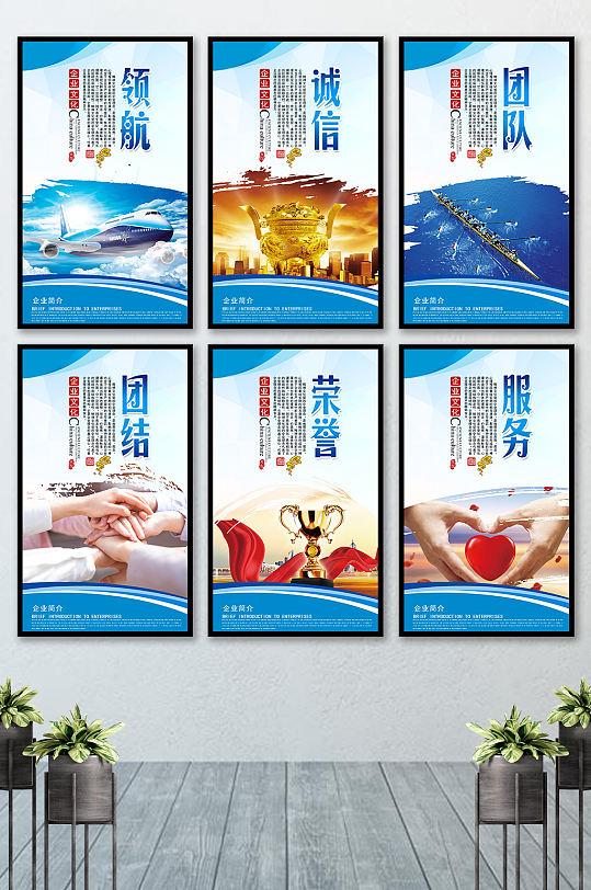蓝色企业文化办公室六件套挂画展板