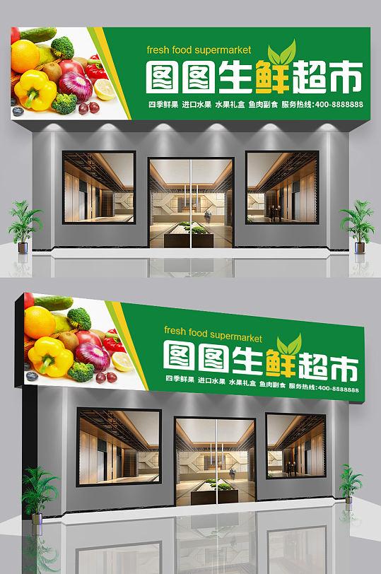 绿色大气清爽超市门头设计图片-众图网