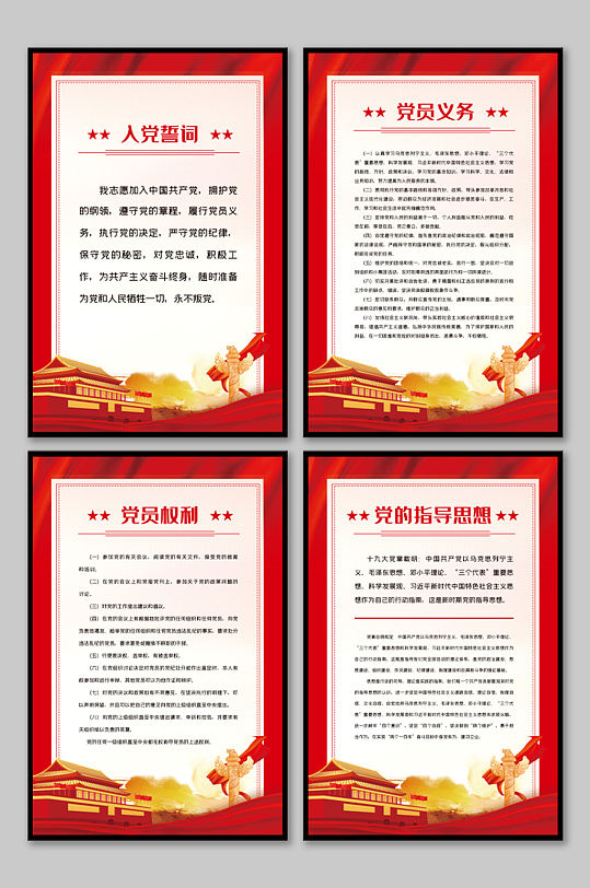 学校公司入党誓词党建展板宣传栏设计效果图-众图网