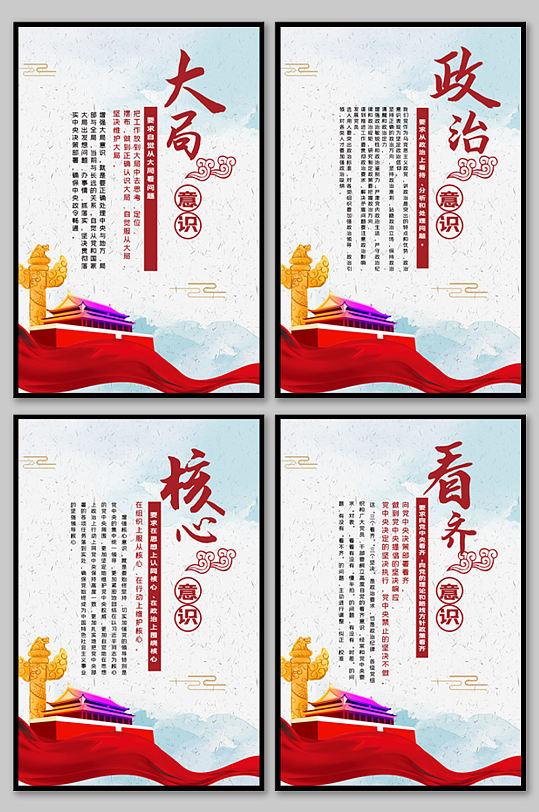 中国风四个意识展板四件套-众图网