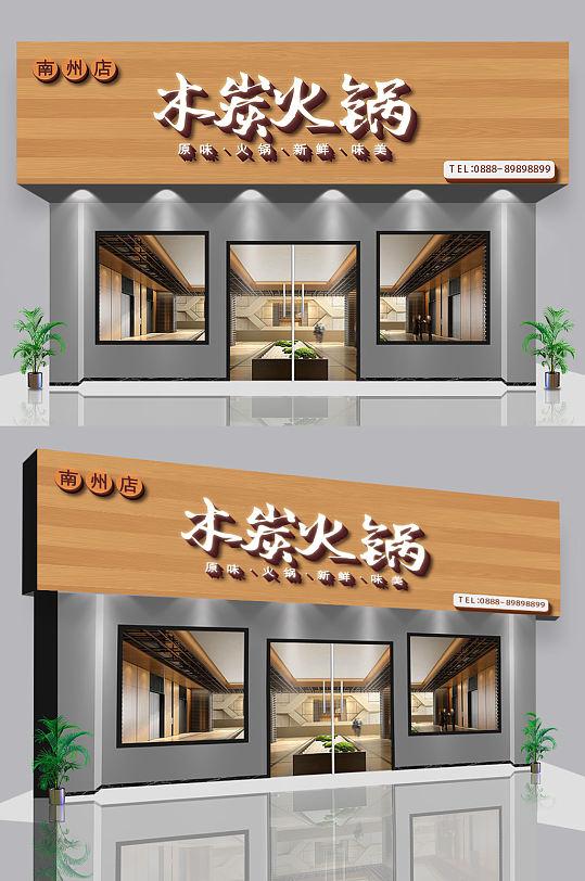 木质木炭火锅门头店招美食门头-众图网