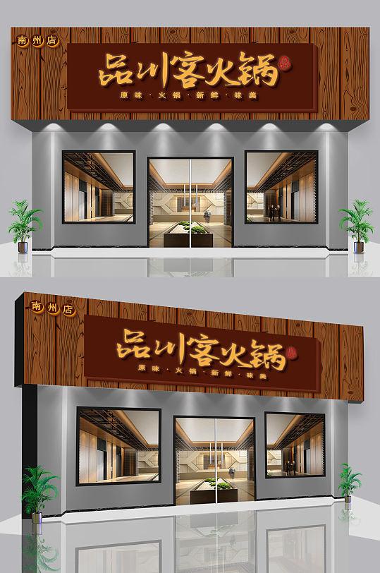 川蜀火锅店招美食仿古门头-众图网
