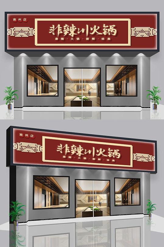 四川火锅门头店招美食门头-众图网