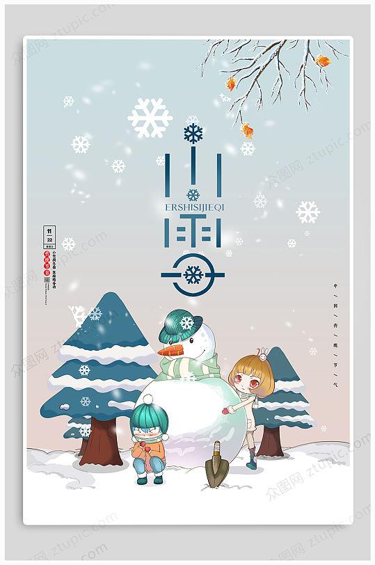 小雪节气热点海报-众图网